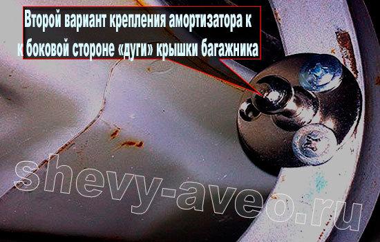 Установка амортизаторов на крышку багажника Авео - Крепление амортизатора к дуге крышки багажника
