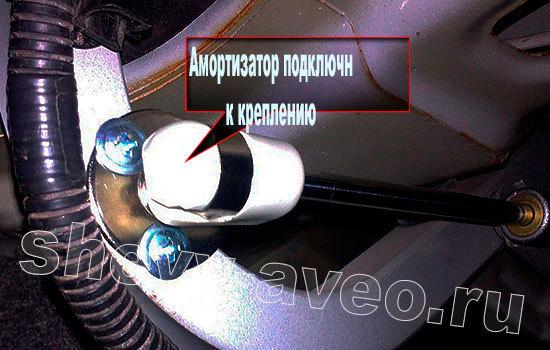 Установка амортизаторов на крышку багажника Авео - Амортизатор прикреплен саморезами