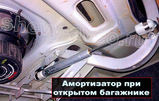 Установка амортизаторов на крышку багажника Авео - Амортизатор в открытом состоянии