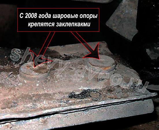 Замена сайлентблоков передних рычагов Авео - Шаровые опоры с 2008 года крепятся при помощи заклепок