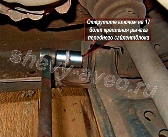 Замена сайлентблоков передних рычагов Авео - Открутите передний болт крепления переднего рычага