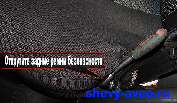 Самостоятельная шумоизоляция задней полки - Открутите задние ремни безопасности