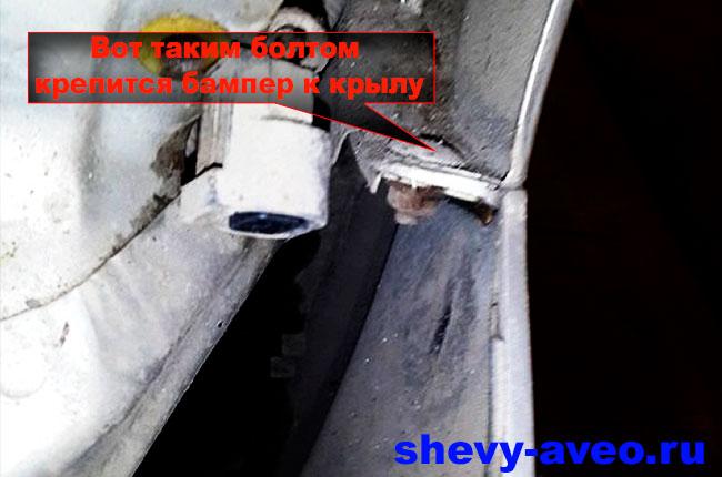 Места крепления переднего бампера Авео