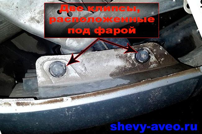 Пистоны крепления переднего бампера Авео под фарой