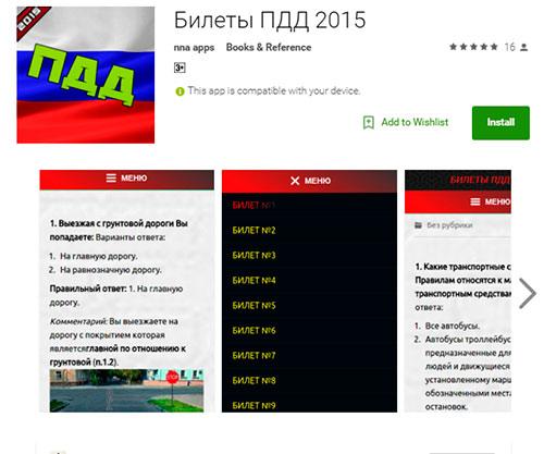 Приложения ПДД 2015 на андроид