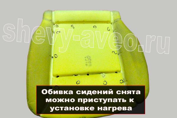 Снимите обивку сиденья