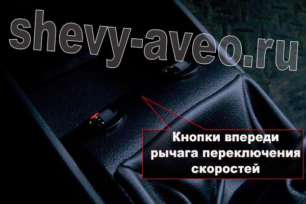 Установите кнопки управления подогревом сидений