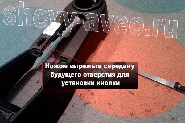 Чтобы установить кнопки обведите контуры и дрелью высверлите отверстие. Затем обработайте края отверстия напильником и установите кнопки.