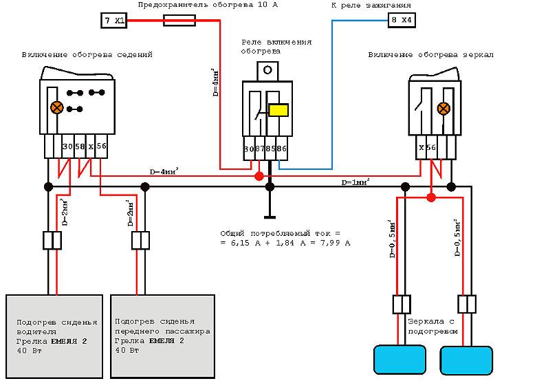 Схема подключения электропитания подогрева сидений