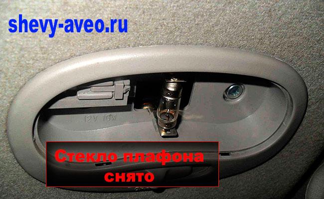 chevrolet aveo установка светильника для задних пассажиров