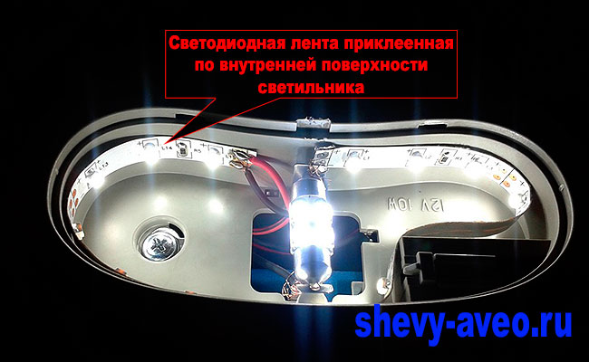 Приклейте светодиодную ленту внутри плафона