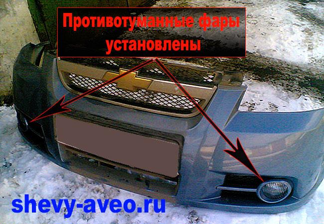 ПТФ установлены на Авео Т-250