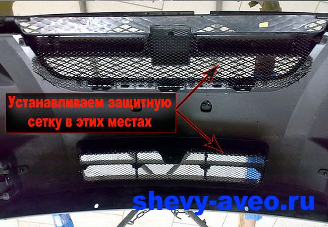 Защитная сетка в радиатор Авео
