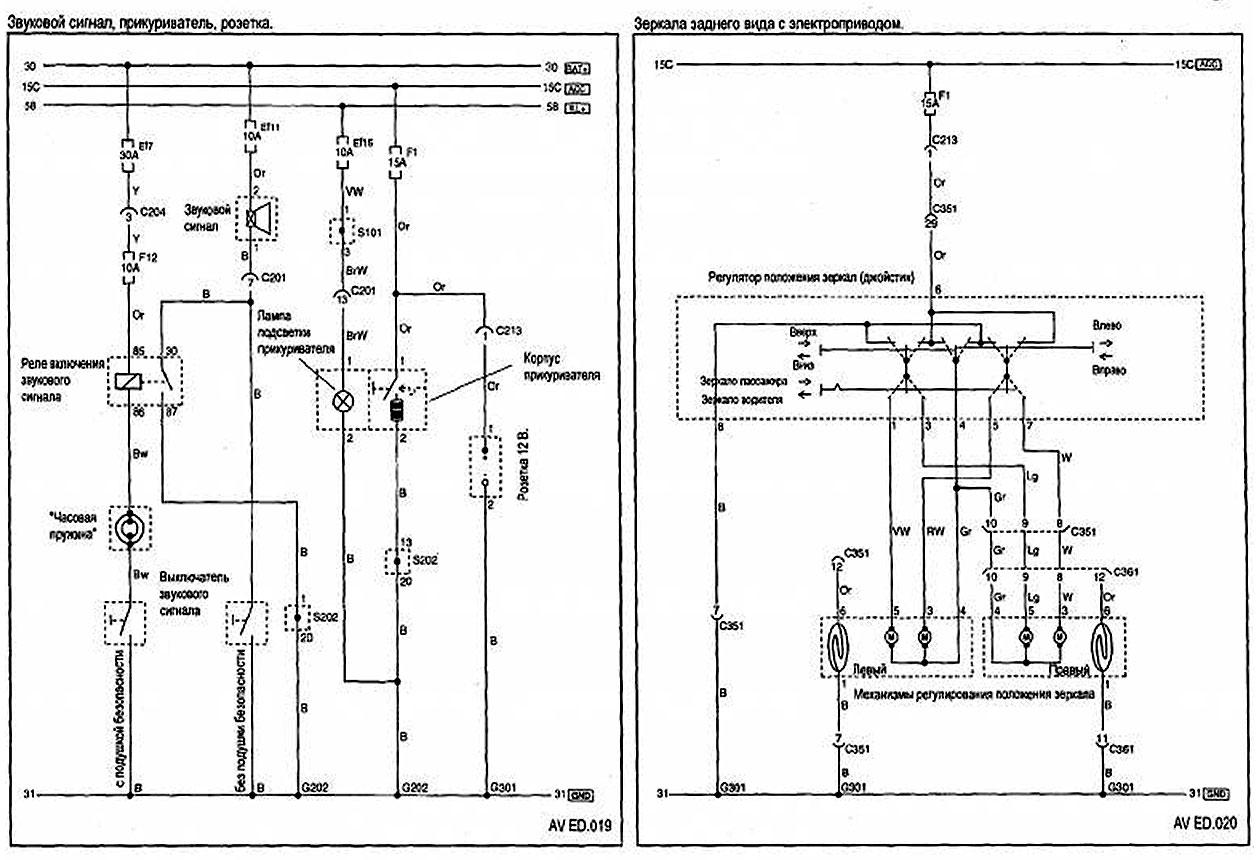 shema-eleltrooborudovanija-aveo-7_u7opif