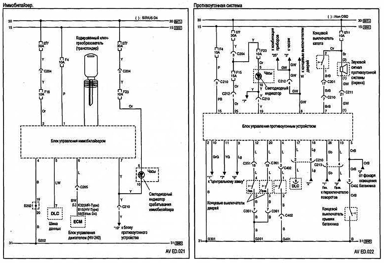 схема электропроводки Шевроле Авео