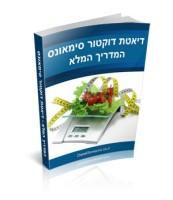 מדריך דיאטת דר' סימאונס מאת ענת שטרן