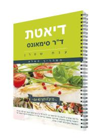 דיאטת דרסימאונס - המדריך המלא מאת ענת שטרן
