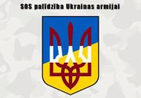 SOS palīdzība Ukrainas armijai