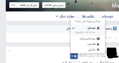 نشان ندادن گزینه همگانی در پست های فیسبوک