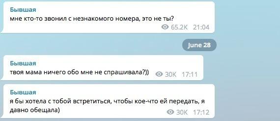 Бывшая Телеграм