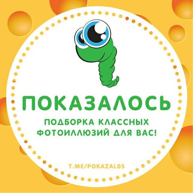 Телеграм канал «Показалось®»