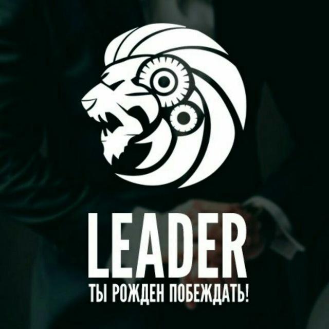 Телеграм канал «Leader   Мотивация»
