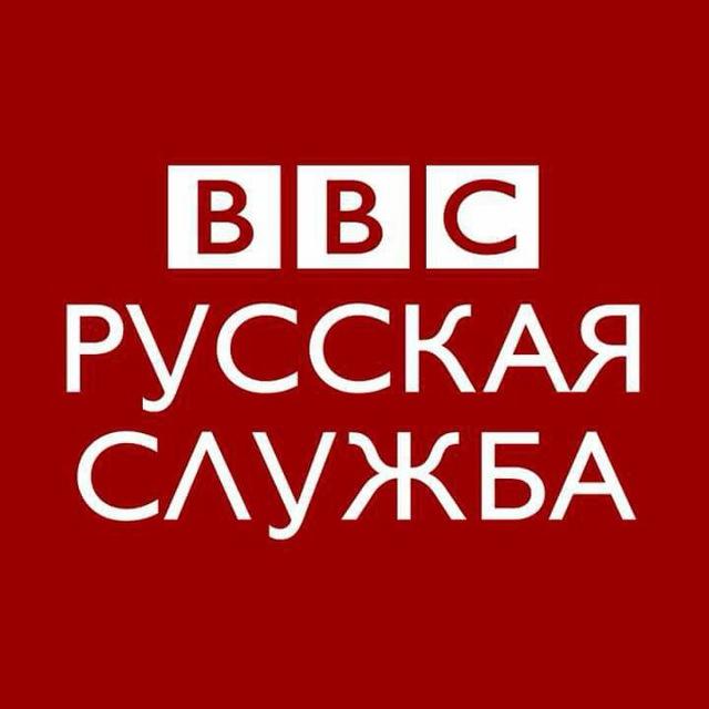 Телеграм канал «BBC Русская служба новостей»