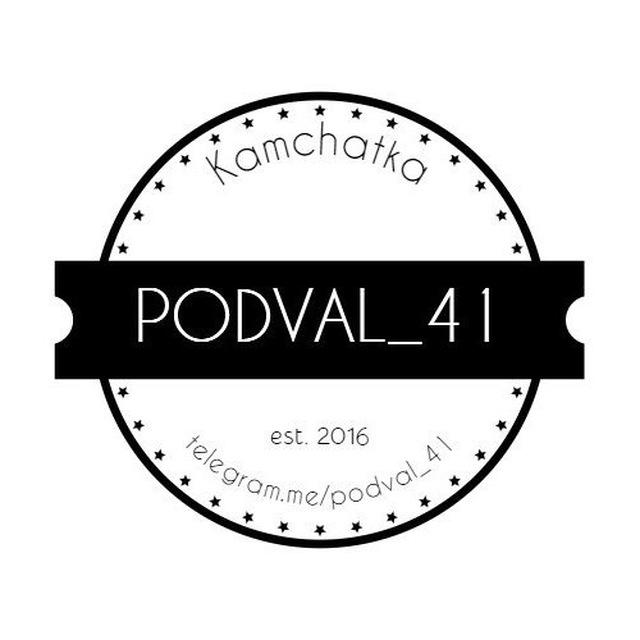 Телеграм чат «PODVAL_41»