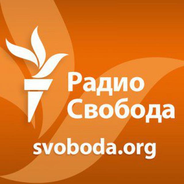 Телеграм бот «Радио Свобода»