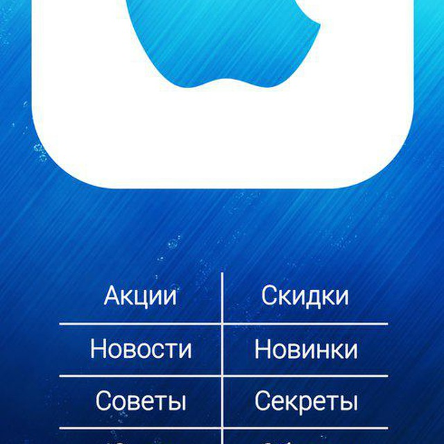 Телеграм бот «Apple»
