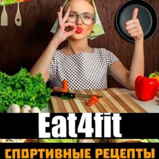 Телеграм канал «Eat4fit / Спортивные Рецепты»