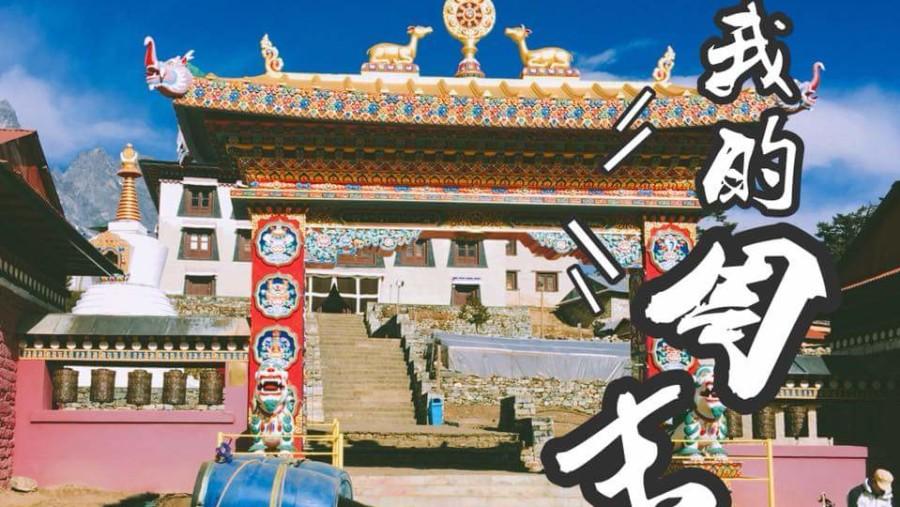 Dingbuche monastery