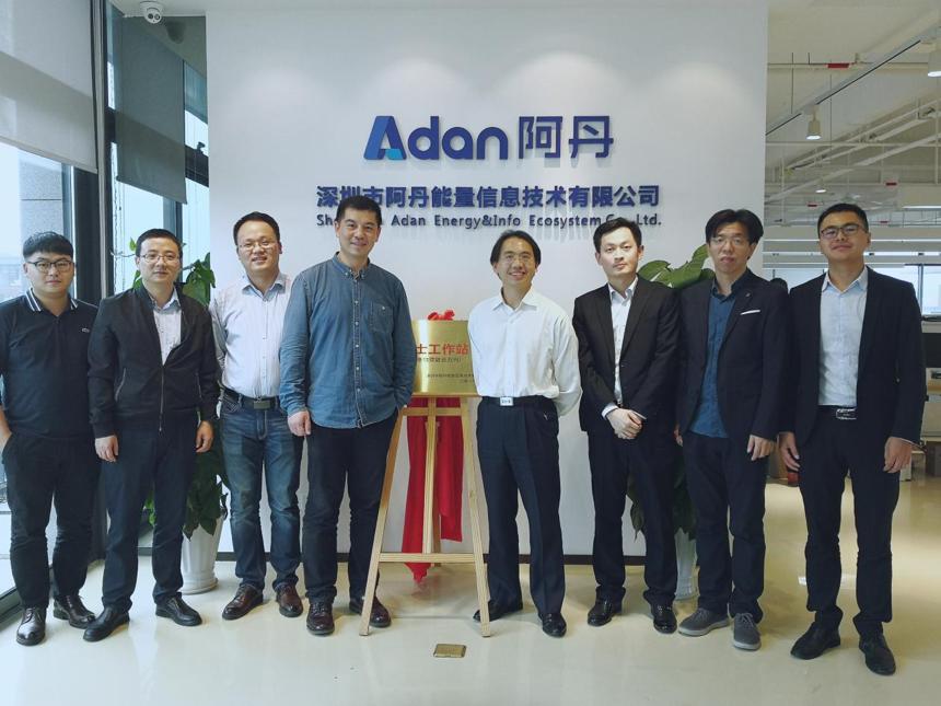 科大讯飞刘俊峰副总裁到访阿丹能量
