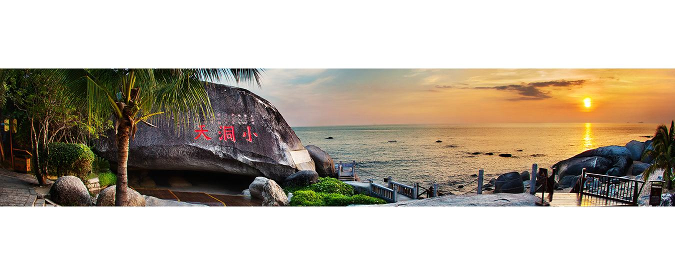 Family Vacation in China; Barry Boutique Sanya
