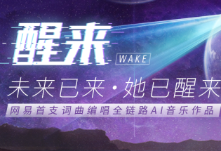 网易首支AI歌曲《醒来》发布:声音太逼真 能瞒过人类