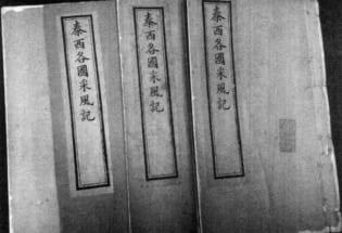 晚清版「英语起源于中国」