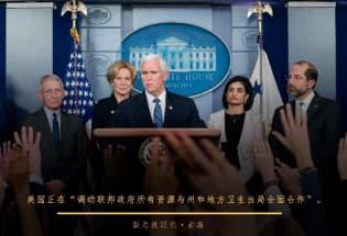 冠状病毒:美国的行动