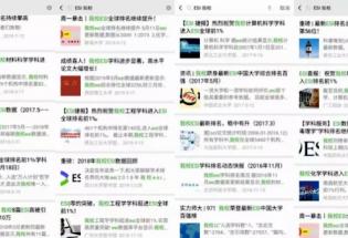ESI:一场被中国高校追捧的荒诞剧