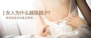 梁实秋:现在女人衣服为什么越穿越少?