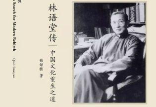 林语堂传: 中国文化重生之道
