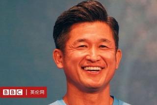 53岁的职业足球员:三浦知良是如何做到的?