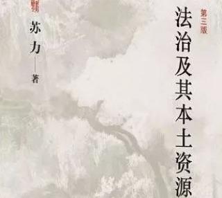 苏力:秋菊的困惑和山杠爷的悲剧