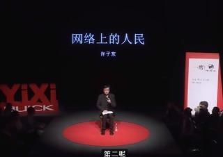 许子东:网络上的人民