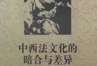 """范忠信:中西法律传统中的""""亲亲相隐"""""""