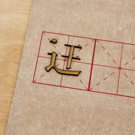 Jingyun Shu - MA Book Arts
