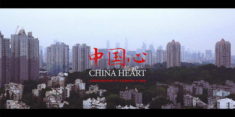 Still from opening credits of a movie. Reads ' China Heart a documentary by Georgina Yi Wan'.