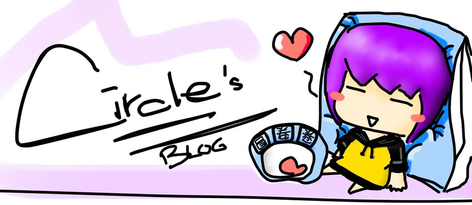 圓圈圈Blog