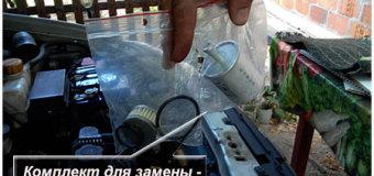 Как заменить фильтры в ГБО