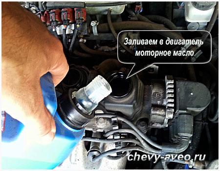 Залейте свежее моторное масло