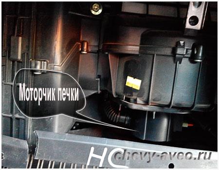 Расположение моторчика печки в Шевроле Авео